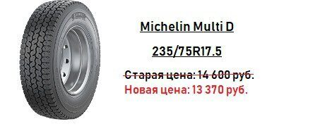 x-multi-d-michelin-23575r175